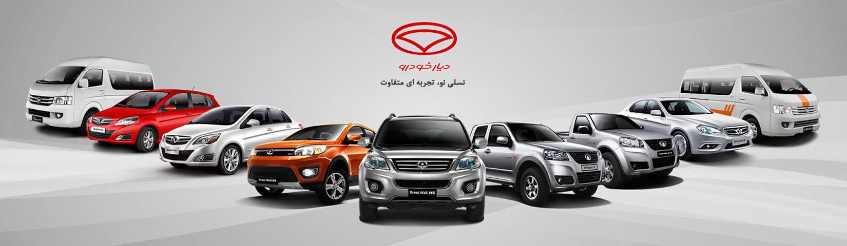 دیار خودرو,www.diar-khodro.com,فروش محصولات دیار خودرو